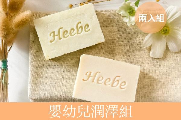 【HEEBE 希臘女神】嬰幼兒潤澤雙入組      (洋甘菊橄欖皂*1+驢奶橄欖皂*1) 1