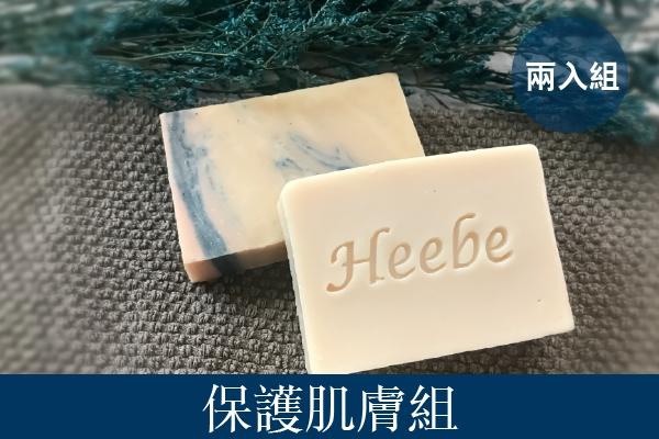 【HEEBE 希臘女神】保護肌膚雙入組   (驢奶橄欖皂*1+青黛橄欖皂*1) 1